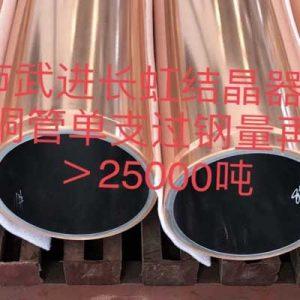 33 300x300 - Square & Rectangle copper mould tube